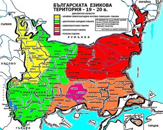 Българска езикова територия 19-20 в.